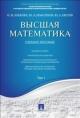 Высшая математика. Учебное постобие в 2х томах